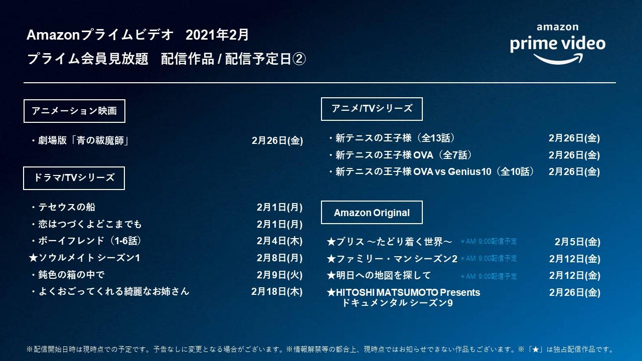 プライムビデオ2021年2月配信予定作品2