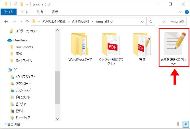 購入時ダウンロードファイル