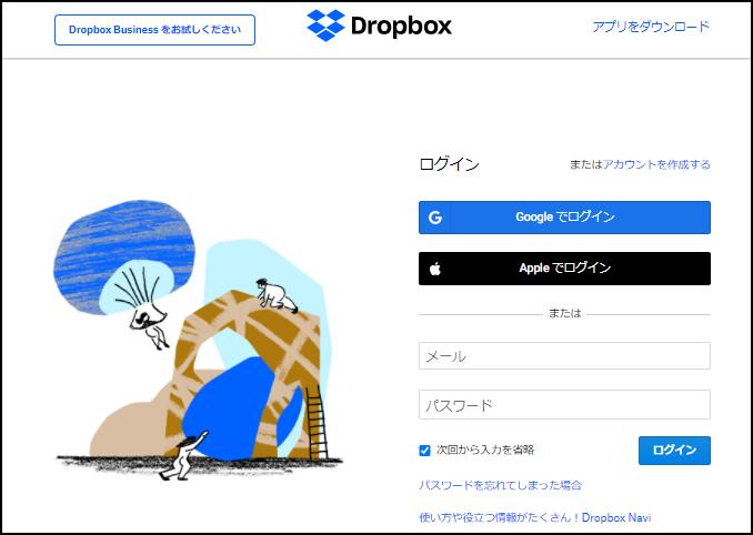 WEB版Dropbox