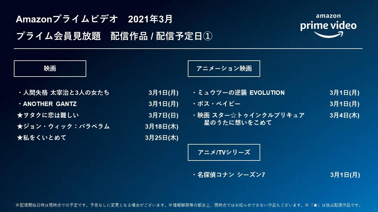 プライムビデオ2021年3月配信予定作品1