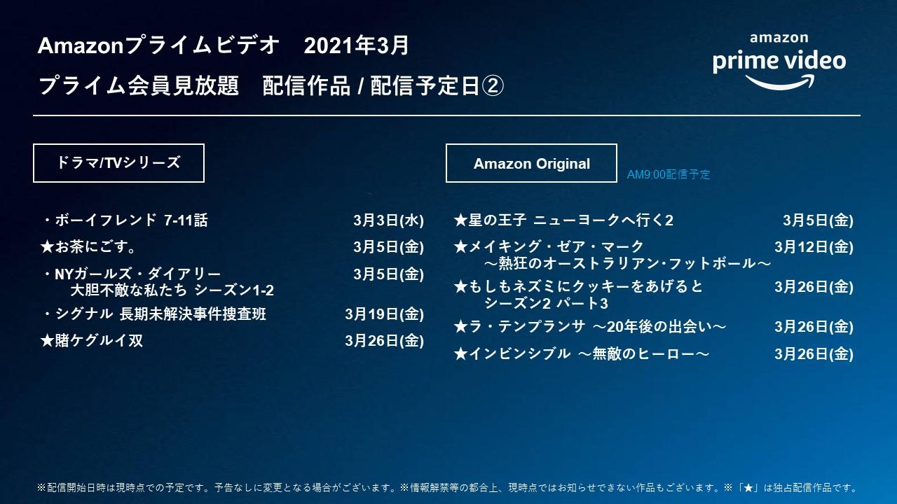 プライムビデオ2021年3月配信予定作品2