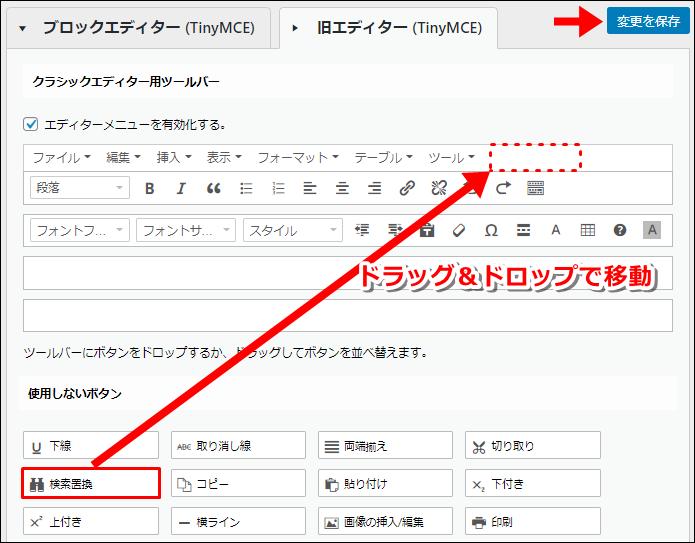 検索置換ツールを挿入する