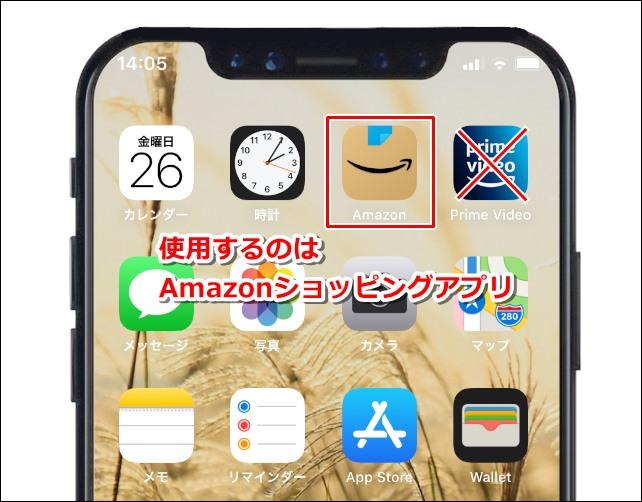 Amazonショッピングアプリを選択
