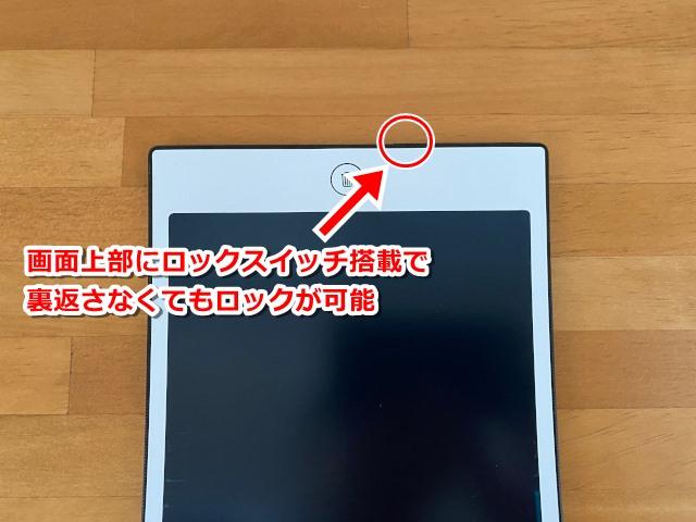ロック切り替えが画面上部で使いやすい