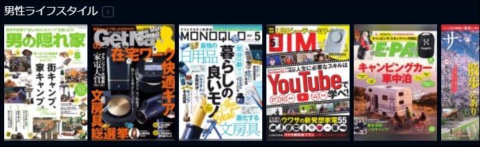 雑誌よりすぐり