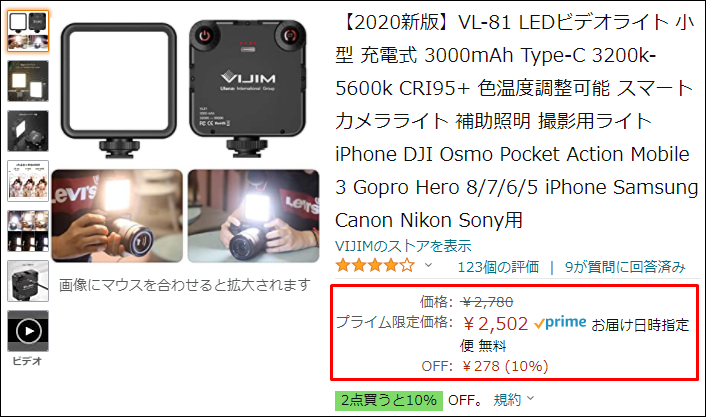 Amazon現在の価格