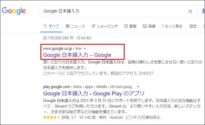 Google 日本語入力検索