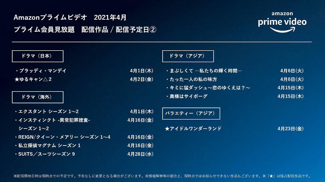 プライムビデオ2021年4月配信予定作品2