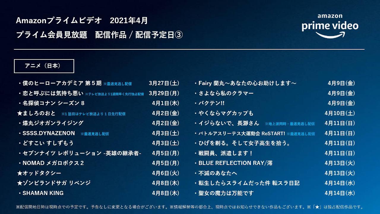 プライムビデオ2021年4月配信予定作品3