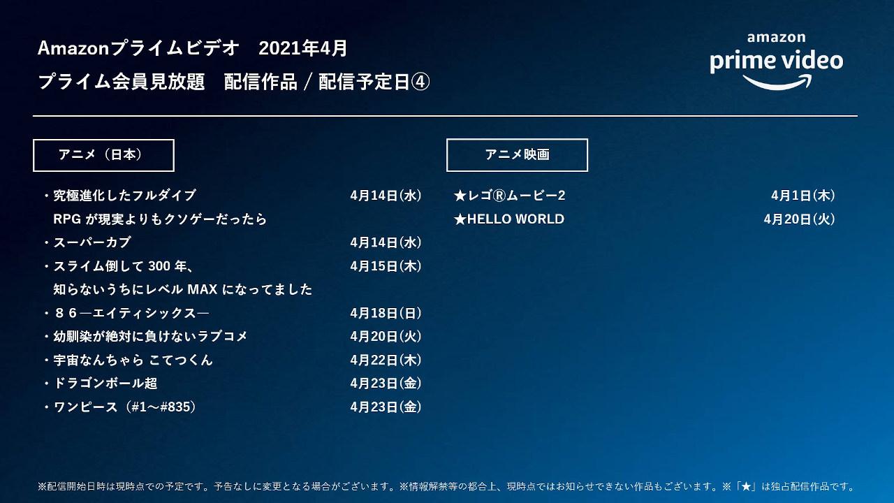 プライムビデオ2021年4月配信予定作品4