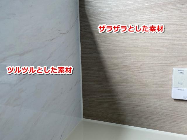 浴室壁面の素材の違い