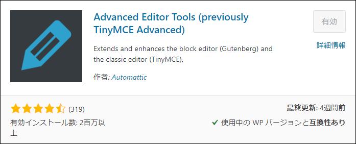 Advanced Editor Tools