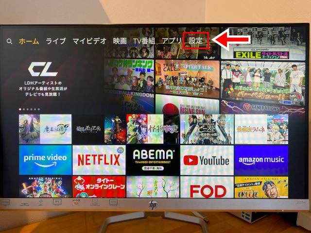 Fire TV Stick設定メニュー