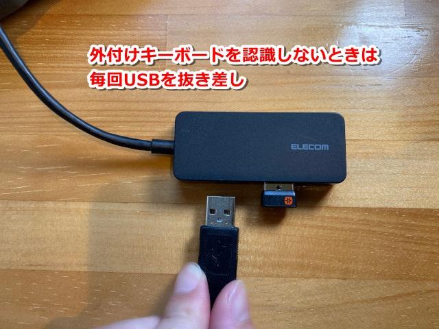 USBの抜き差し