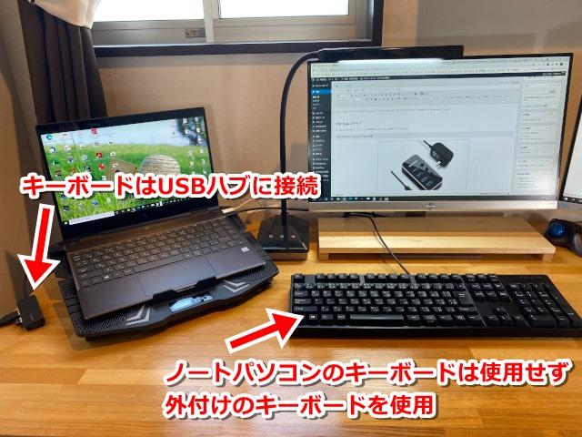 USBハブでキーボードを使用