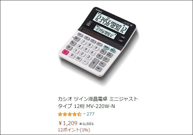 ツイン液晶電卓MV-220W