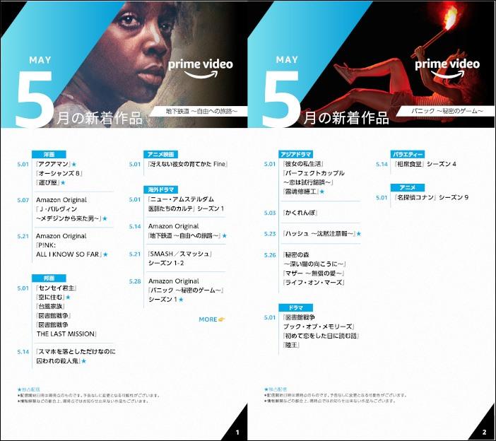プライムビデオ2021年5月配信予定作品