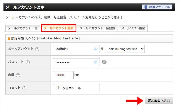 メールアカウント設定記入例