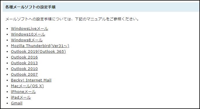 メールソフト設定