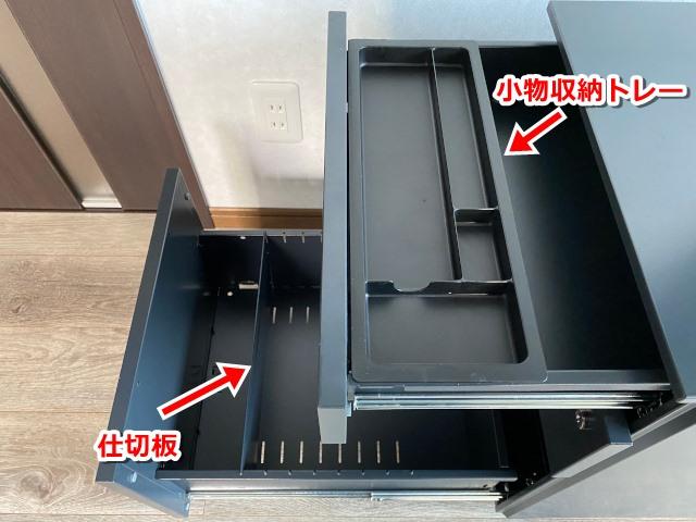 小物収納トレーと仕切板