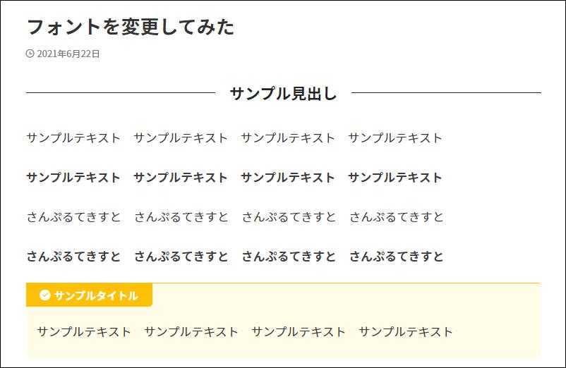 フォント設定を変更2