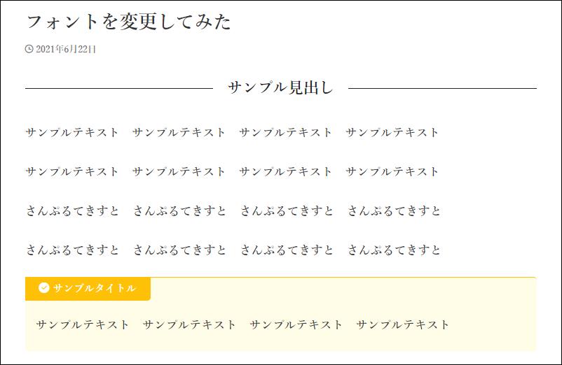 フォント設定を変更4