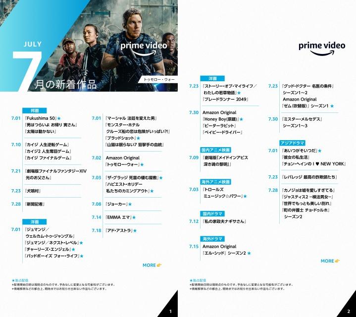 プライムビデオ2021年7月配信予定作品1