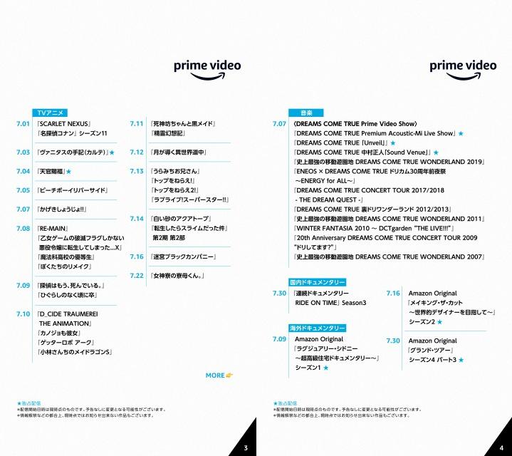 プライムビデオ2021年7月配信予定作品2