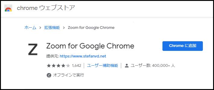 拡張機能Zoom画像
