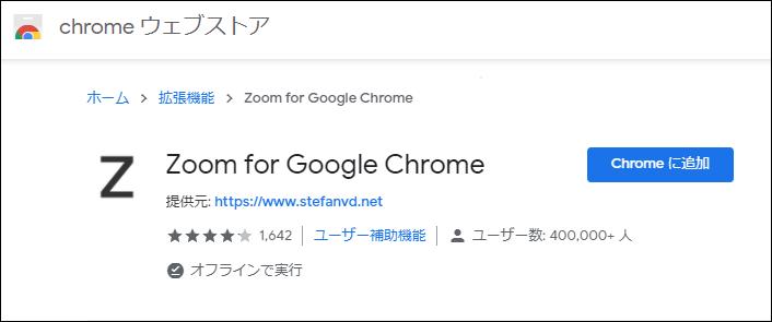 拡張機能Zoom