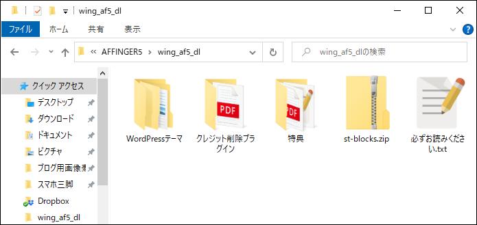 AFFINGER5特典ファイル