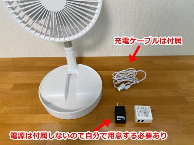 USB電源は付属しない