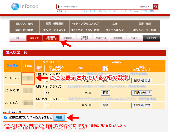 infotopの購入履歴