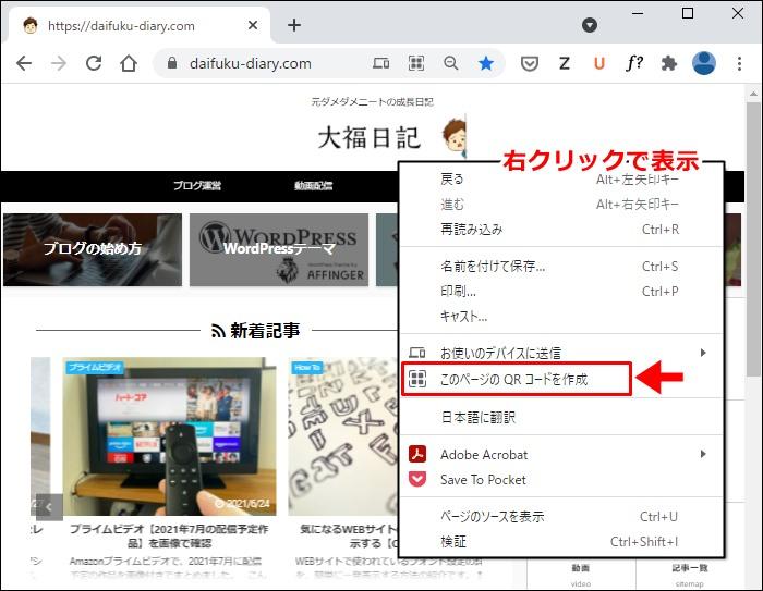 右クリックでQRコードメニューを表示