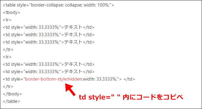 枠線を削除するコード