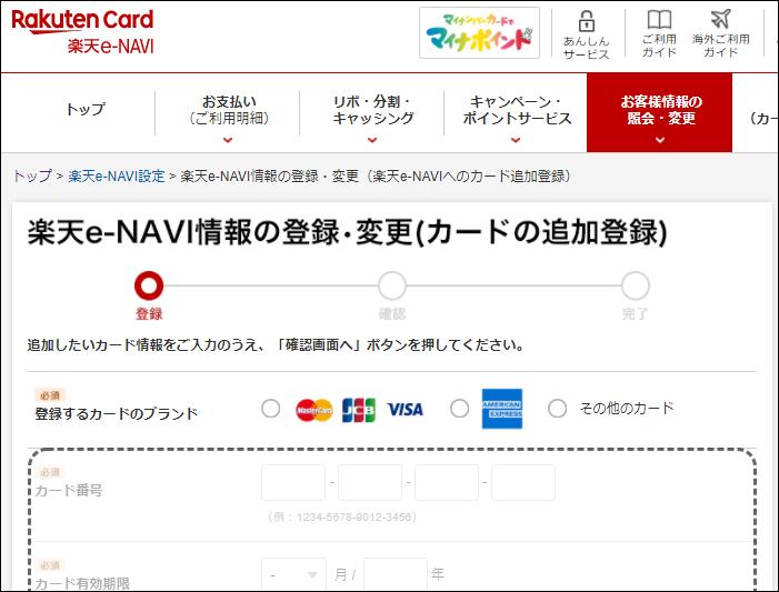 2枚目のカードを楽天e-NAVIに登録