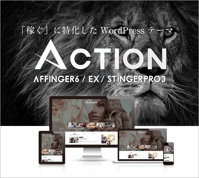 AFFINGER6イメージ画像