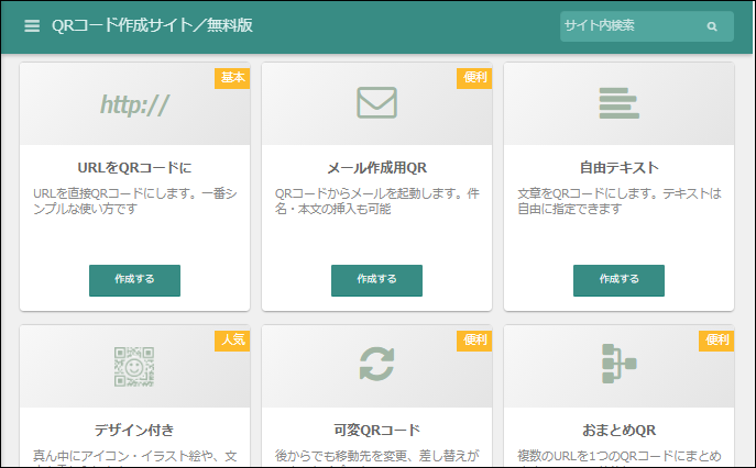 QRコード作成WEBサービス