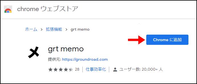 grt memoを追加