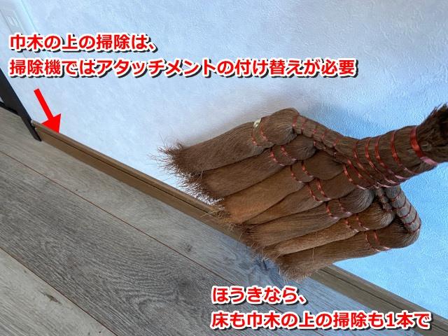 巾木の上の掃除も簡単