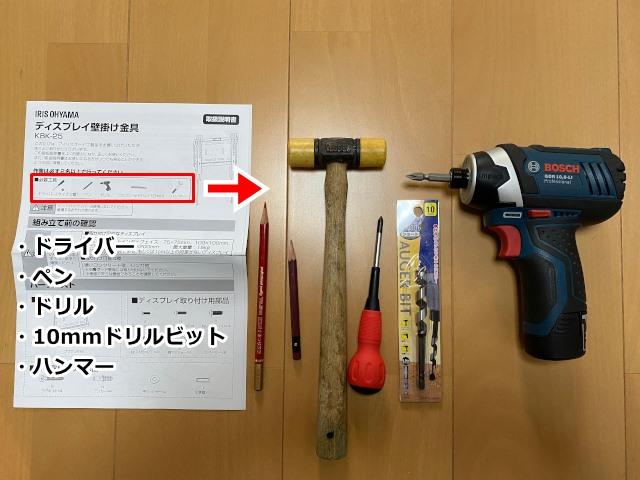必要な工具一覧