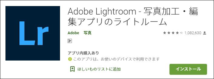 Lightroomアプリ