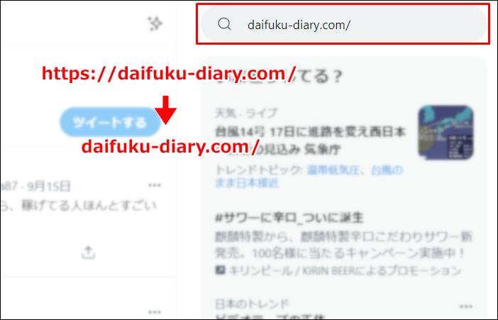 URLを一部削除