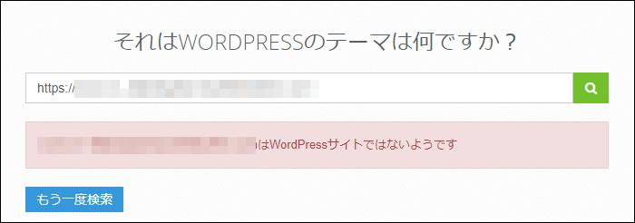 WordPressサイトではない場合の表示