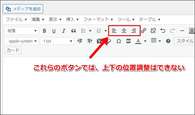 WordPress位置調整ボタン